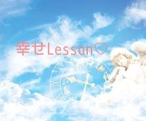 幸せLesson♡ハッピーの叶え方こっそり教えます あなたにとっての幸せって何ですか?ぜひ聞かせてください