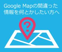 Googleマップ情報の修正・削除をサポートます GoogleマップやGoogleビジネスの情報修正が必要な方