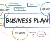 事業計画書の壁打ち相手になります 数字に強いMBA卒が事業計画書をブラッシュアップします