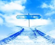 人生の岐路に立っていませんか?二つの未来を覗きます 二者択一で迷っている方へ レビューでさらにタロット1枚展開