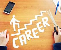転職サポート!履歴書・職務経歴書を添削します 現役キャリアカウンセラーが就活・転職サポートします