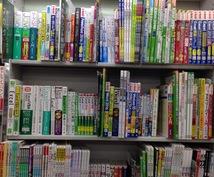 たくさんの本の情報を提供します 読書家、またはこれから本を読む人にオススメ
