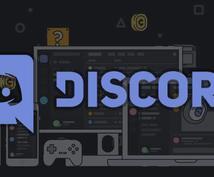 Discord Bot 作成します オーダーメイドでDiscord Bot作成!
