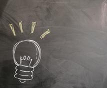 NPO向けの事業や企画のアイデアを出します 良いこと楽しく! NPO等のコンセプトやアイデアを提案!