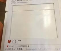 6,000円でインスタフレーム作ります これから結婚式をする方やイベントをされる方におススメ!