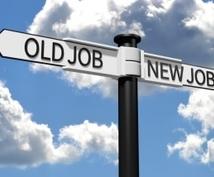 転職、就職支援します 求職者、仕事変えたいかた、現状満足してない方etc...