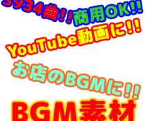 3934曲のBGMを提供します。(動画などの商用利用も可)