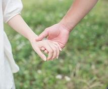 良縁受け入れる為…陰陽五行を基に呪術します 【縁結び・復縁】良縁をしっかりと繋ぎましょう
