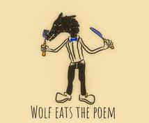 ベジタリアン狼さんが貴方の愚痴を喰べちゃいます モヤモヤした気持ちを狼さんが解消
