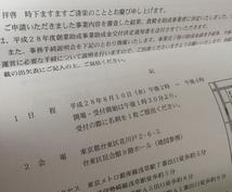 東京都創業助成金の相談をお受けします 都内でリスクを少しでも減らしたい起業希望の方へ
