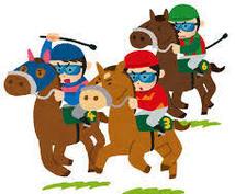 〇競馬場に行く方への軸馬選定バイブル授けます メインレースまで軽く馬券で遊び時間が潰れればな~と思う人必見