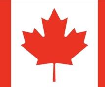 カナダ バンクーバーでの留学の相談にのります 留学先で困らないようにするために