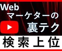 YouTube検索上位を狙うアルゴリズムを教えます 再生数UP/検索順位UP/非道徳マーケティング