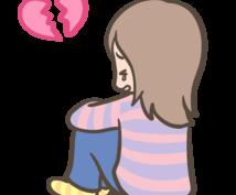 あなたの恋愛が何故長続きしないのか理由教えます 幼い頃親に愛されなかった想いが強い人ほど失敗パターンにはまる