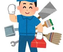 福井で便利屋、不要品回収をしています 不要品、家電などを処分したり、ゴミの処分をしたい方へ