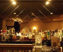 バーテンダーがあなただけのお酒を見立てます お酒の知識、また恋や仕事に疲れた方へ。