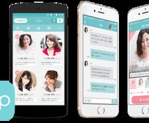 結婚できる❤️【婚活アプリ】のプロフィール書きます 今まで婚活アプリに登録したけど、良い出会いがなかった男女必見