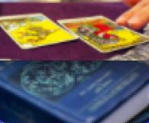 カードを中心とした格安リーディングを致します プロ鑑定士として10年以上の経験で安心、丁寧に鑑定します