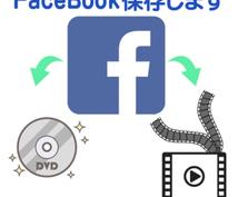 facebookの動画データを保存致します facebookでの思い出を残したいあなたに