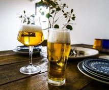 ビールを飲んで痩せたい方を1ヶ月徹底サポートします ビールが大好きで、同時に痩せたいと心から望んでいる人へ