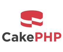 CakePHPの保守・改修を承ります 案件数50以上の裕福な実績!CakePHPならおまかせ!