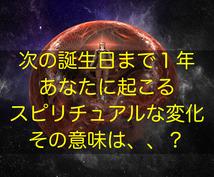国際占星術協会のDoriがあなたの運勢を鑑定します 次の誕生日までに起こる、あなたのスピリチュアル変化の意味は?