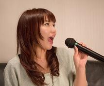 歌唱指導・自分に合った選曲・アドバイスします