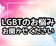 LGBTのお悩み・同性婚に関してご相談に乗ります 公正証書で婚姻契約を結んだ当事者がサポートします