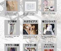 【次の流行・トレンドはコレ!!】レディース流行先取りBOOK!
