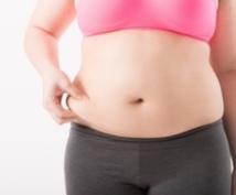 産後太りからマイナス13kg痩せの方法教えます 運動無しダイエット!○○するだけで痩せ体質に!リバウンド無し