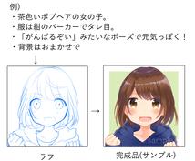 【1月~3月まで】SNSアイコン描きます!