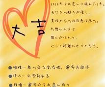 【期間限定】生年月日で恋みくじ。【1月3日まで】