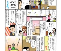 【格安】ビジネス、顧客獲得に直結!チラシにも使えるA4漫画(宣伝PR・販促・広告用)描きます!!