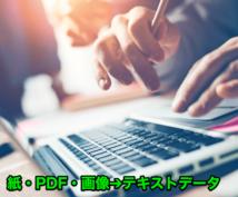紙・PDF・画像データをテキスト化します PC操作が苦手、納期が迫っている方におすすめ!