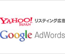リスティング(PPC)広告運用戦略を立案致します 【Google認定代理店】効果を出し「成長する」配信戦略案