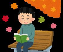お子さんを「本好き」に変える方法お教えします 本を読んでほしいのに読んでくれない!そんな悩みをお持ちの方へ