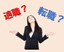 今だけ!【就職・転職】×【占い】⇒天職占います 元コンサルが、占い結果と併せて就職転職活動の相談乗ります