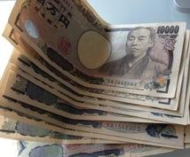 初期費用¥0!2時間で確実に5万は稼げます 初期費用や負担金を掛けたくない方にオススメです!