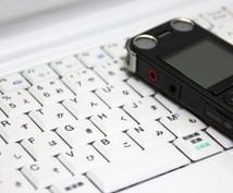 動画・音声の文字起こしテープ起こしテキスト化します 60分以内の研修や会議の録音・録画データ、ご依頼ください!