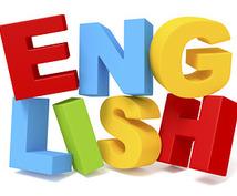 英語を習得したいあなたへ、 英語の習得の仕方を教えます。