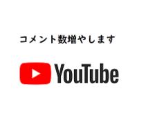 YouTube動画コメント増やします YouTube動画コメント増やします。コメント数悩んでいる方