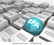 RPA(UiPath)を使って業務を自動化します 同じ作業(業務)をRPAに任せて、業務効率を劇的にあげます。