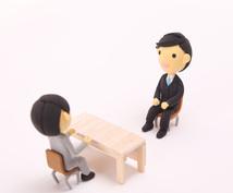 【転職・就職活動中または検討中の方必見!】採用担当者が教える、「面接官はここを見ている!」