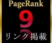 ページランク9のサイトTOPページよりリンク掲載