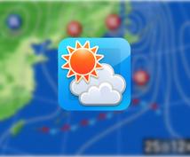 スマホで使える天気予報アプリの選び方教えます。