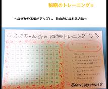 ☆100日間で自信をつける、秘密のトレーニング☆
