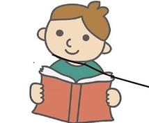 読書感想文の書き方相談にのります 読書感想文をどう書いてよいかわからない子どもたちの味方です