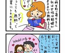 読んでわかる婚活4コマ漫画を描きます 婚活する女性へ向けて 結婚に関しての媒体で必ず使えます!