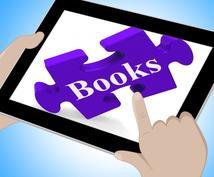 Kindleストア向け、電書データを作成いたします 既に原稿はある。でも電子書籍データが作れない方へ。