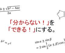 数学、物理、化学のわからない問題にお答えします どこがわからないのかも分からない!!勉強が進まない時に!!